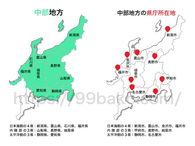 中部地方に含まれる県名と場所 県庁所在地を地図でシンプルに解説 言葉の救急箱