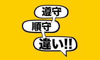 遵守」と「順守」の違い/公用文,ビジネス文書に使うべきは○○! | 言葉の ...