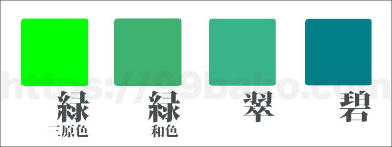 緑,翠,碧,違い
