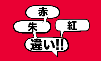 赤」「朱」「紅」三つの「あか」...