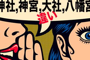 【神社,神宮,大社,八幡宮】違いを簡単に理解する3ステップ