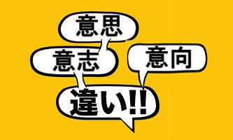 意思」「意志」「意向」の違いと使い分けの例文 | 言葉の救急箱